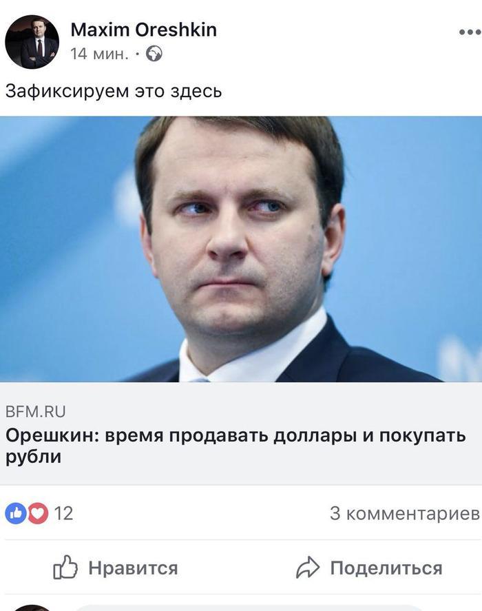 Цитаты отечественных экспертов Экономика, Рубль, Доллар