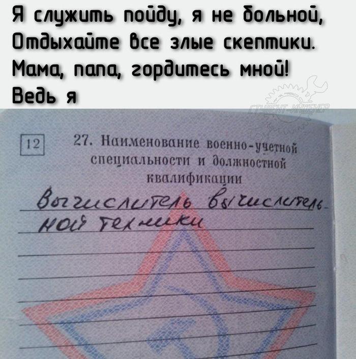 Важная должность)
