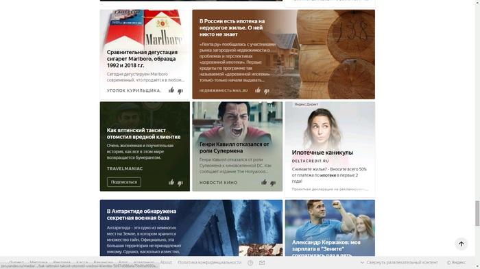 Тут должен быть заголовок Яндекс, Facebook, Топ, Пикабу, Слизано, Наглость