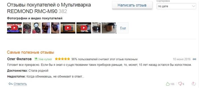 Душевный отзыв о мультиварке Отзыв, Мультиварка, Интернет-Магазин, Rozetka