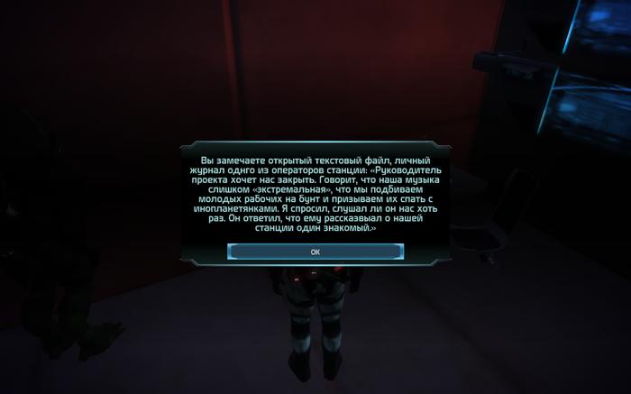 Вечный позор.. Mass Effect, Скандал, 2007, 2008, Пасхалка