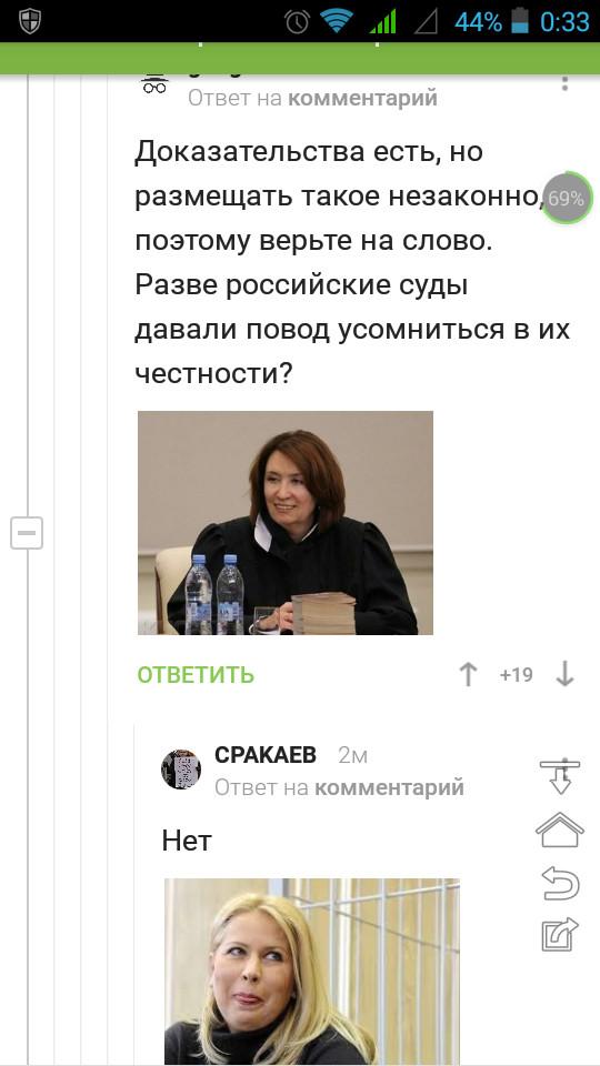 Российское правосудие в двух комментариях Васильева, Суд, Комментарии, Хахалева