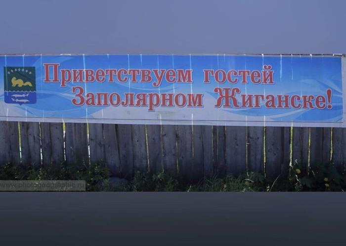 Жители Жиганска проголосовали за «сухой закон» Новости, Референдум, Сухой закон, Алкоголь, Жиганск, Якутия