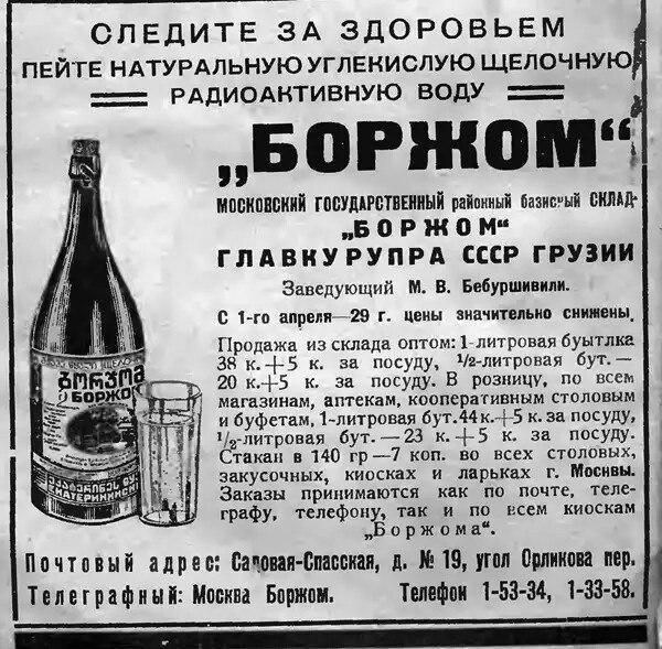 """""""Nuka-Cola"""" - это вторично. Радиоактивная вода из 1929 ГОДА."""