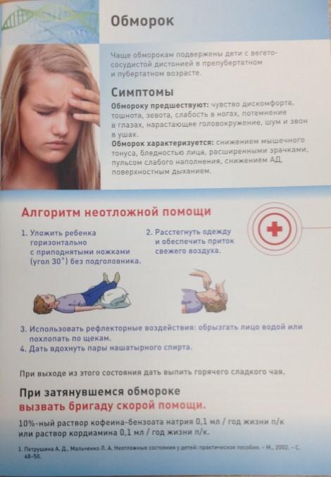 Неотложные Состояния у Детей. Первая Помощь. Неотложные состояния, Первая помощь, Брошюра, Полезное, Длиннопост, Медицина