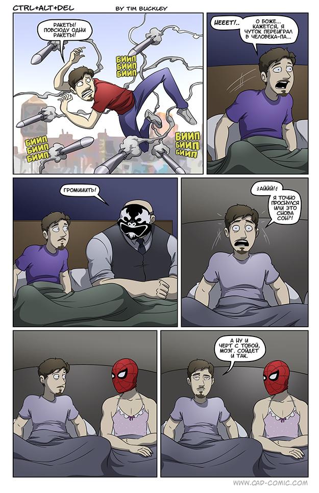 Кошмары Ctrl Alt Del, Комиксы, Человек-Паук, Playstation 4, Insomniac Games