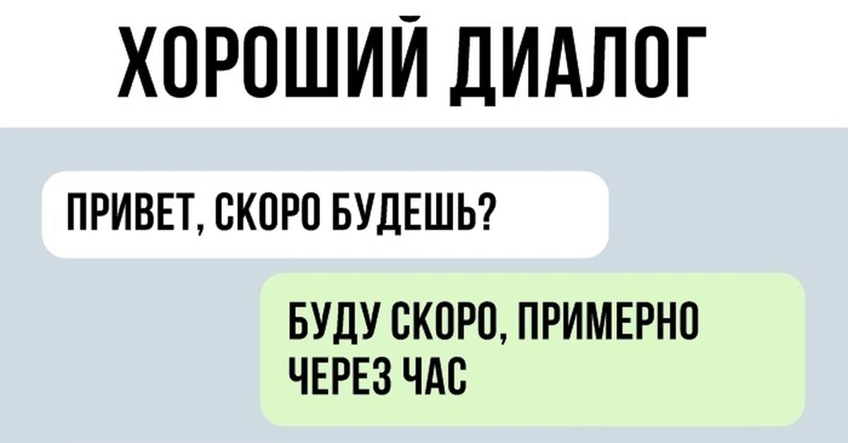 Мы знакомы диалог