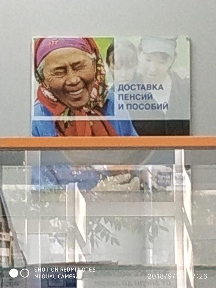 Был сегодня на почте. Почта России, Пенсия