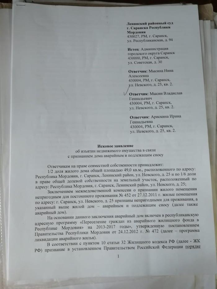В Саранске Администрация города нагло отбирает частную собственность. Без рейтинга, Ветхое жильё, Беспредел, Саранск, Выселение, Помощь