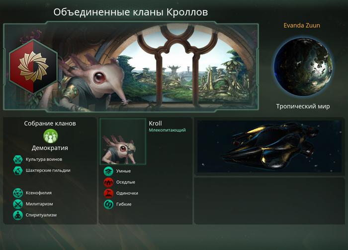 На пути Предназначения Стратегия, Космическая стратегия, Stellaris, Компьютерные игры, Литстрим, Длиннопост