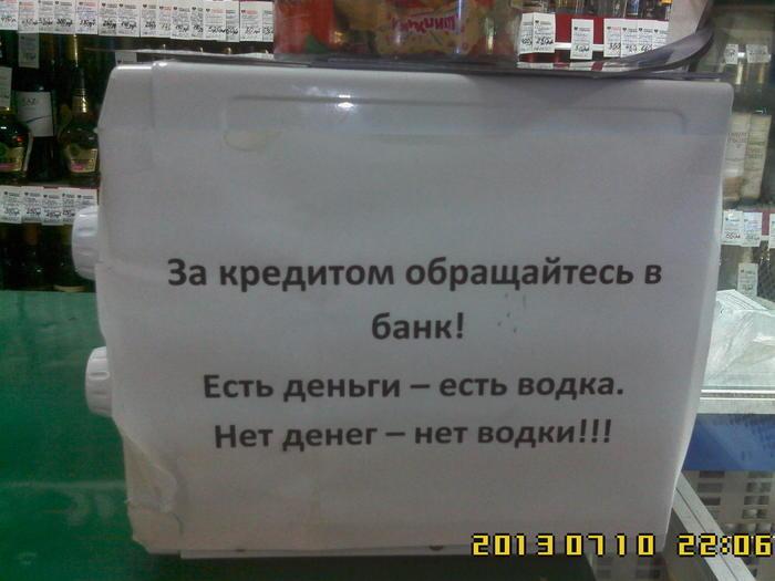 В поселковом магазине