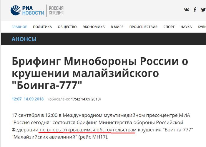 Уже пора или что? Россия, MH17, Политика, Скриншот, Брифинг, Министерство Обороны РФ, Авиакатастрофа