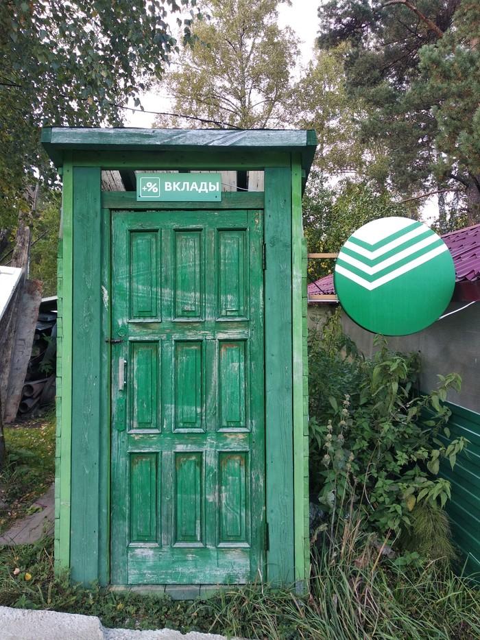 Отделение сбербанка. Сбербанк, Вклад, Туалет, Дача, Фотография