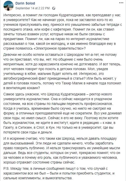 Пошел на хуй по узбецки
