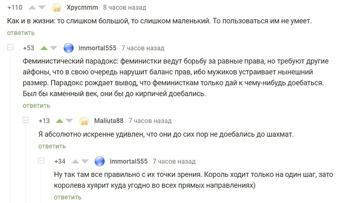 Про женщин, и про феминизм, и, как ни странно, про шахматы... Скриншот, Комментарии на Пикабу, Шахматы, Феминизм, Женщина