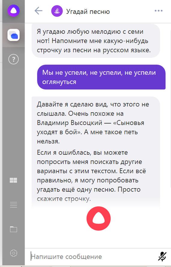 Алиса, прекрати... Яндекс алиса, Странности