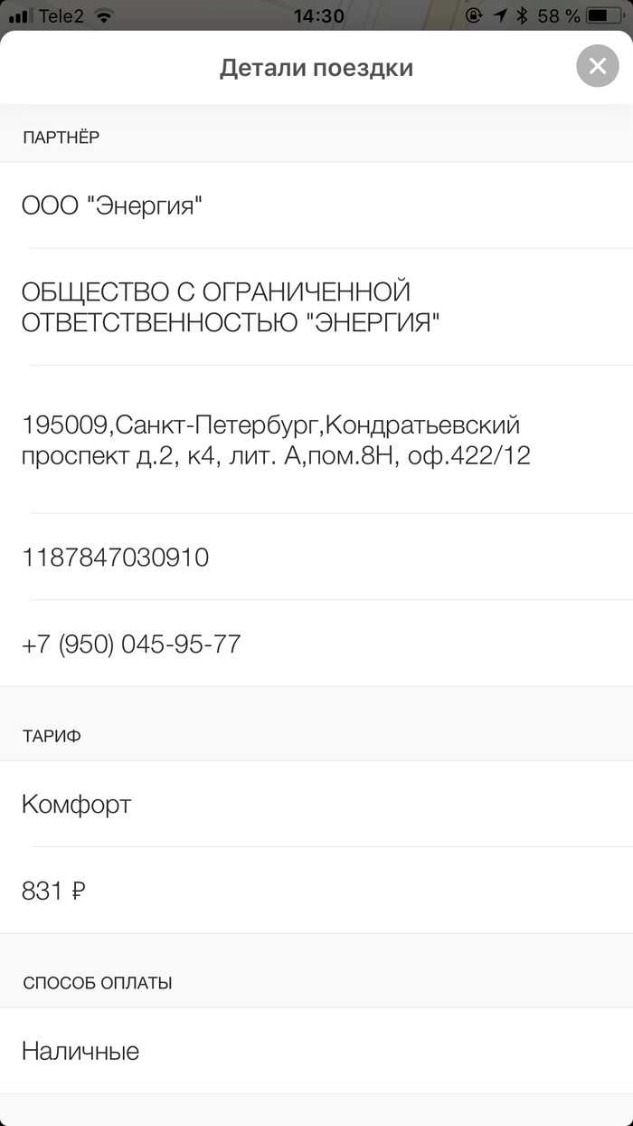 Снова Яндекс.Такси Такси, Обман, Яндекс, Яндекс такси, Длиннопост