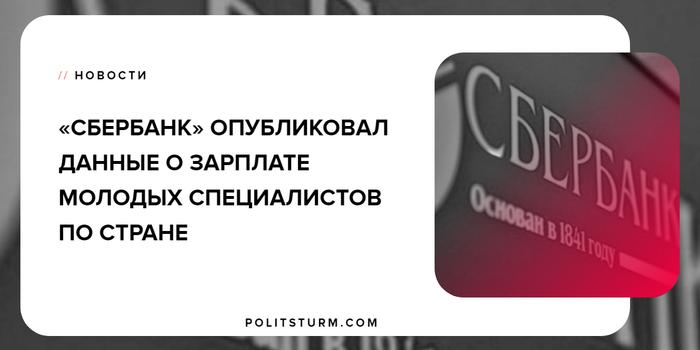 Сбербанк подсчитал уровень зарплат молодых специалистов в России Соцзащита, Капитализм, Сбербанк, Зарплата