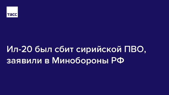 Минобороны РФ: Ил-20 был сбит сирийской ПВО Военные, Сирия, Ил-20, Пво, Израиль, Минобороны, Twitter, Политика