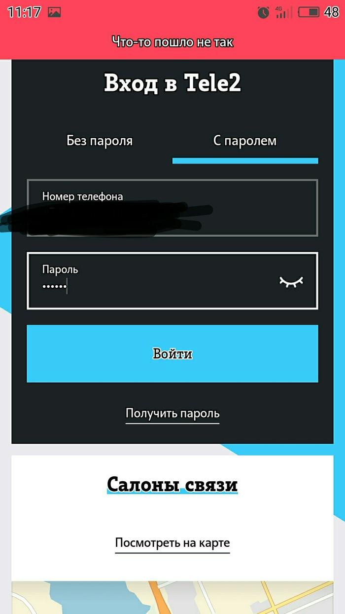 Сюрпризы от оператора Теле2, Мобильные подписки, Наглость, Сотовые операторы, Длиннопост