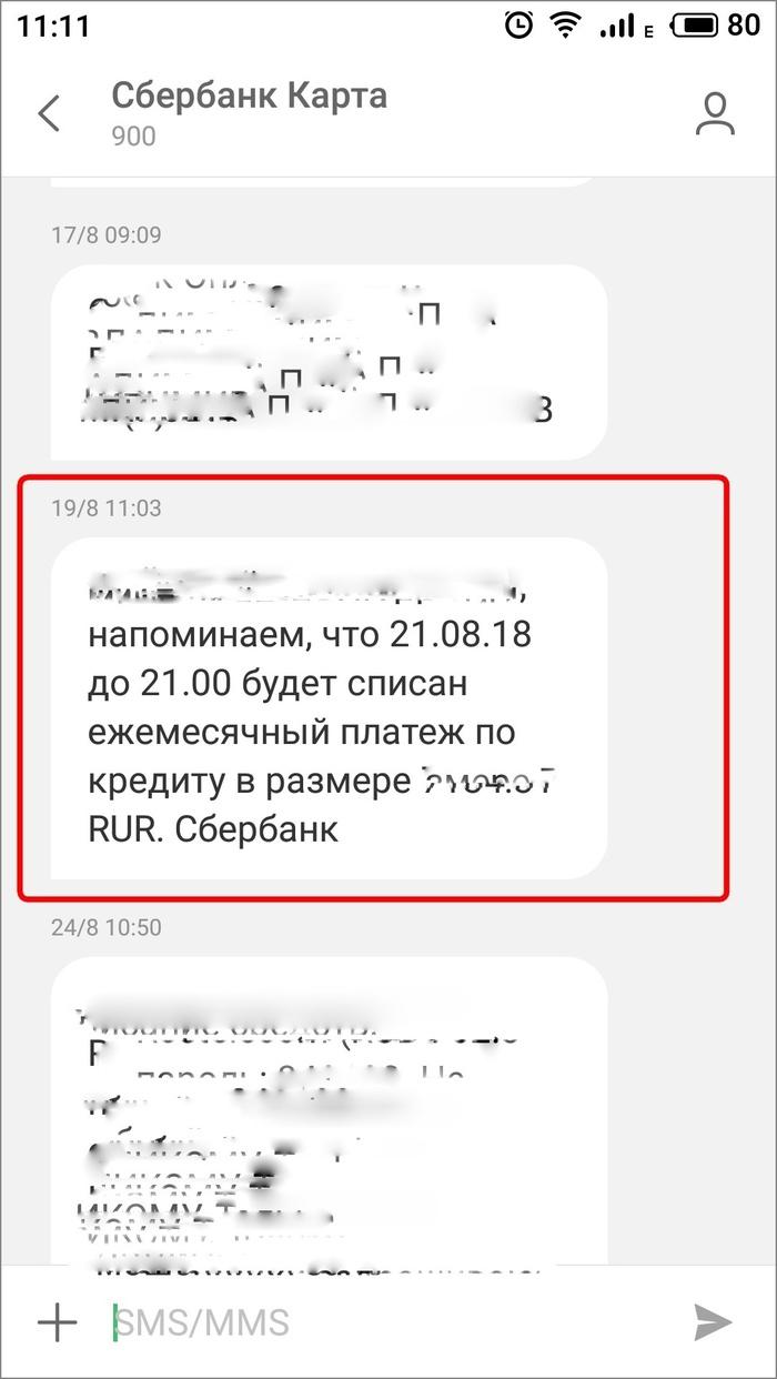 """""""Зеленый банк"""" слышит нас (?) Сбербанк, Улучшайзинг, Длиннопост"""
