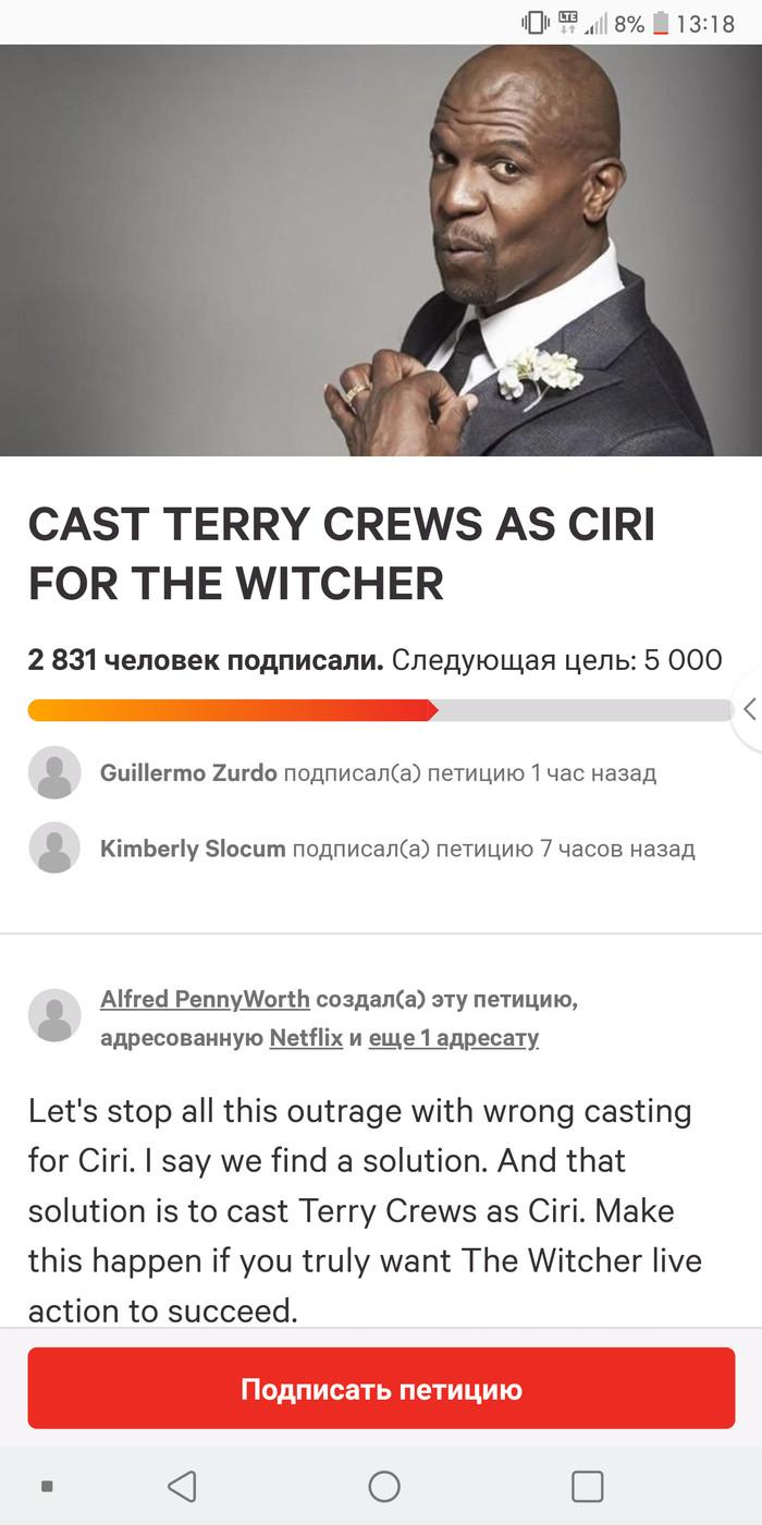 Цири Крюс Ведьмак, Цири, Терри Крюс, Шутка, Юмор, Длиннопост