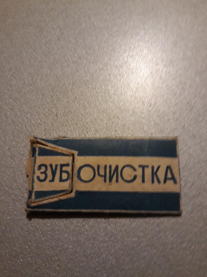 Зубочистки из прошлого СССР, Зубочистки, Длиннопост