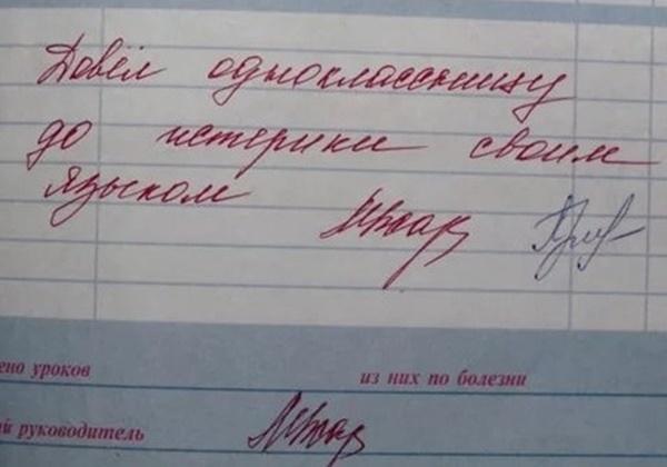 Запись в дневнике.