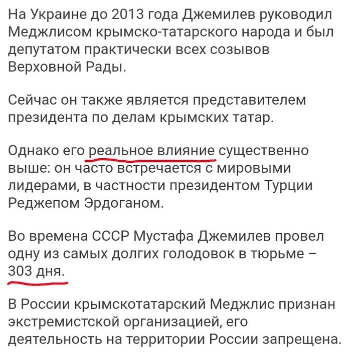 «Остаться должен только один!» Украина, Политика, Twitter, BBC, Джемилев, Меджлис, Крым, Горец