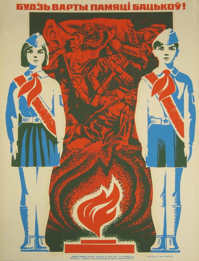 При коммунизме чтят предков. А сегодня? Плакат, Юношество, Пионеры, Память, Коммунизм, Родители, Достоин, Белоруссия