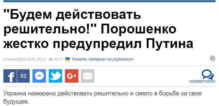 Инезамедлительно выпил Политика, Украина, Россия, Путин, Порошенко, Укросми, Перемога