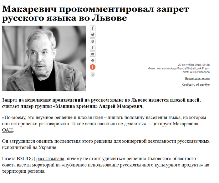 Макаревичу теперь придется изучать и петь на мове, чтобы быть своим в Галиции. Политика, Украина, Русский язык, Львов, Макаревич