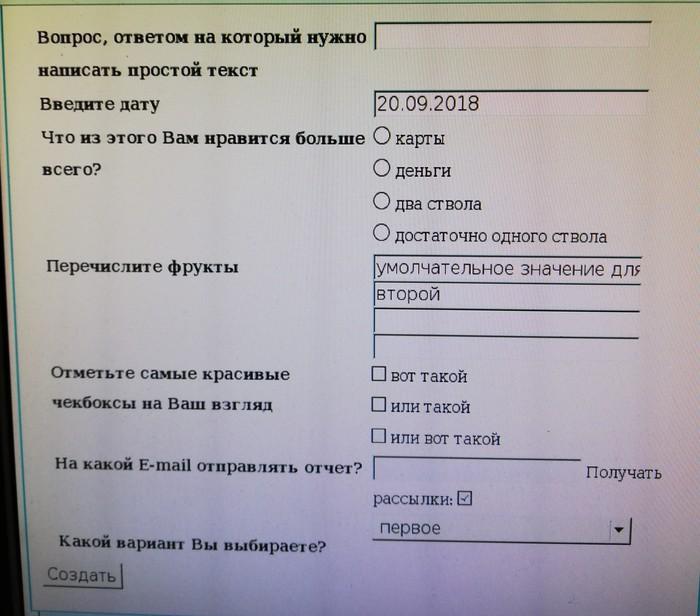 Тестовая анкета нашей IT службы