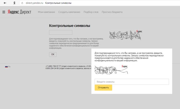 К-К-Капча Яндекс директ, Капча, Боты повсюду, Подозрительно