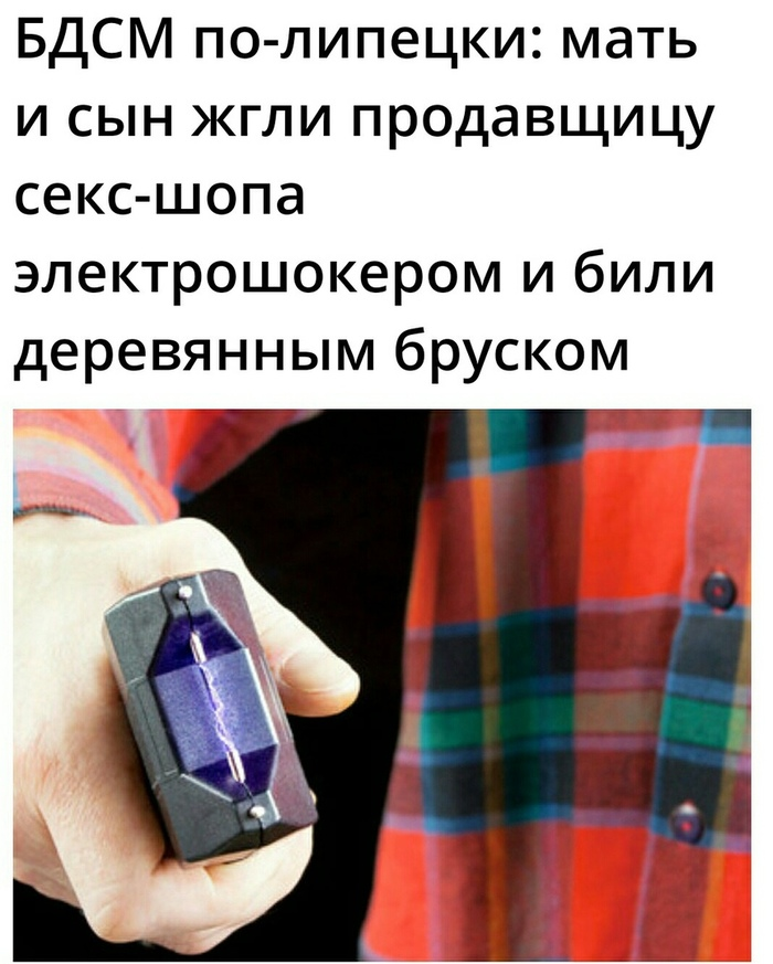 Омск проиграл Липецк, BDSM, Тег, Длиннопост