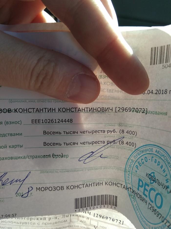 ОСАГО ОСАГО, КБМ, Длиннопост