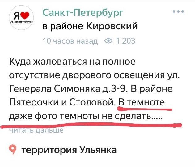 Темнота Темнота, Жалоба, Новости, Санкт-Петербург