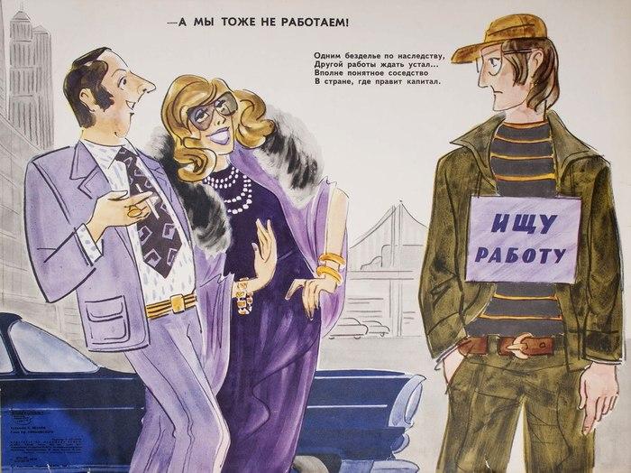 «А мы тоже не работаем!». СССР, 1980 Советские плакаты, Боевой карандаш, Сатира, Карикатура, Обличение, Безработица, Труд, Работа