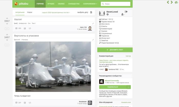 Новый новый дизайн пикабу и Третий Крестовый Поход Пикабу, Редизайн сайта, Userscript, Новая версия pikabu, Дизайн, CSS, Длиннопост
