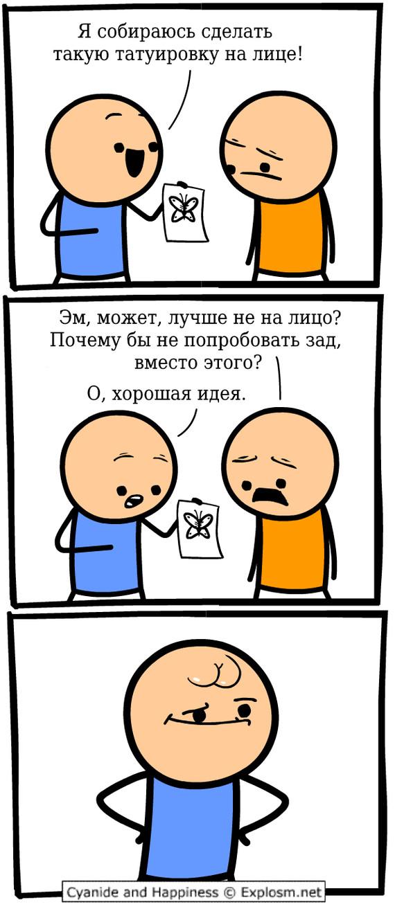 Тату Cyanide and happiness, Тату, Перевод