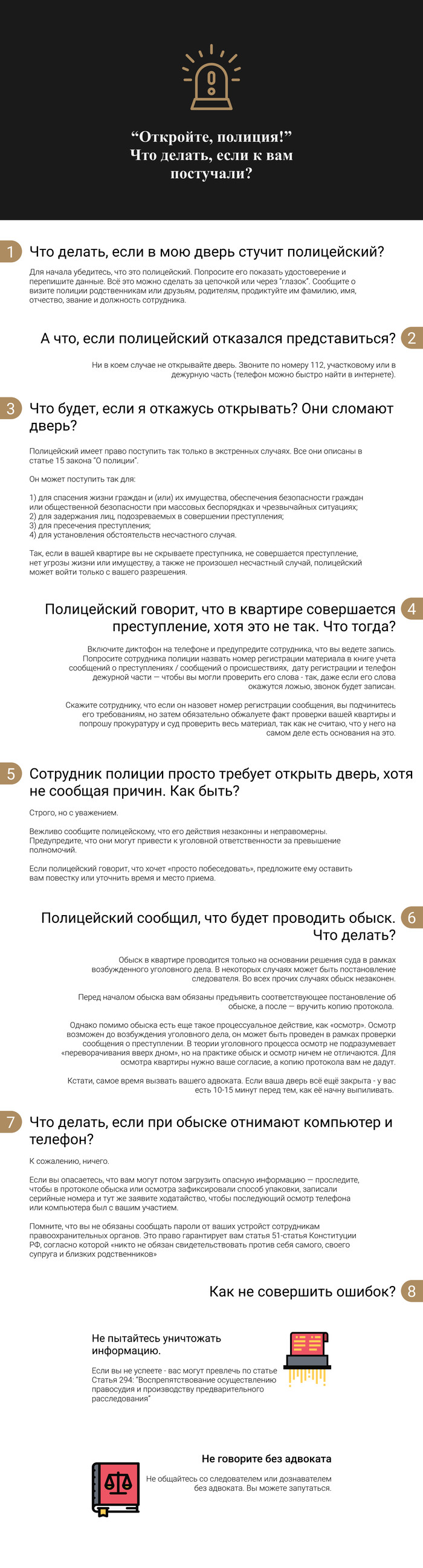 """Лонгрид: """"Откройте, полиция!"""" что делать, если к вам постучали? Полиция, Следствие, Законы РФ, Внутренняя политика, Что делать, Длиннопост"""