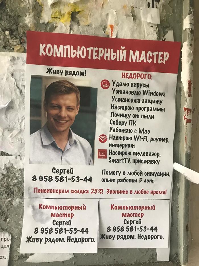 Компьютерный мастер... пригляделся... Москва, Реклама, Длиннопост
