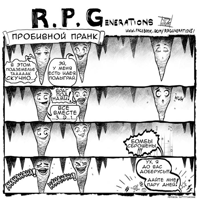 R.P.Generations | Поколение игры - перевод (часть 5) Dungeons & Dragons, Комиксы, Перевод, RPGenerations, Длиннопост