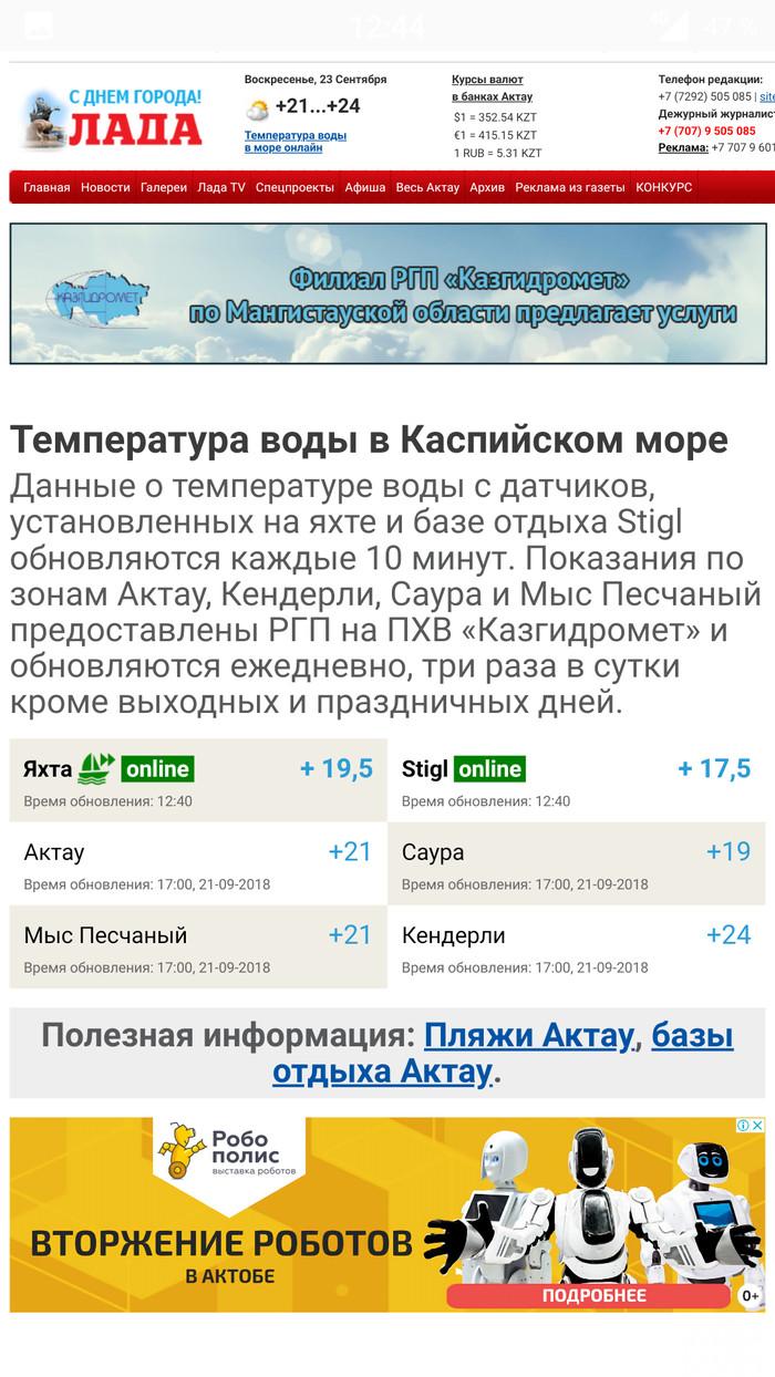Актау. Кз. У нас ещё лето))) Казахстан, Актау, Фотография, Осень, Каспийское море, Набережная, Длиннопост
