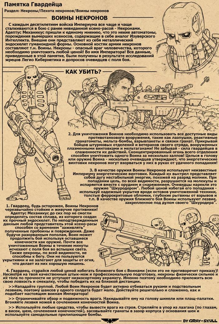Памятка Гвардейца №7 (by Gray-Skull) Warhammer 40k, Gray-Skull, Имперская гвардия, Necrons, Памятка, Арт, Картинки, Warhammer