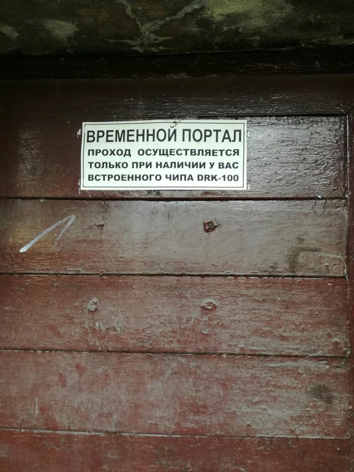 Где-то на просторах Гродно.. Временной портал, Гродно, Длиннопост