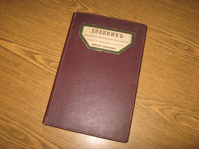 Еще один подарок Раритет, Книги, Антиквариат, Длиннопост
