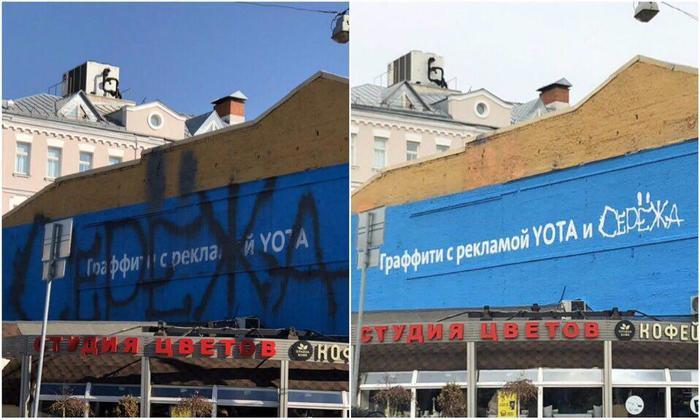Какому-то Серёже не очень понравилась реклама Йоты в Москве, поэтому он слегка её подправил :)