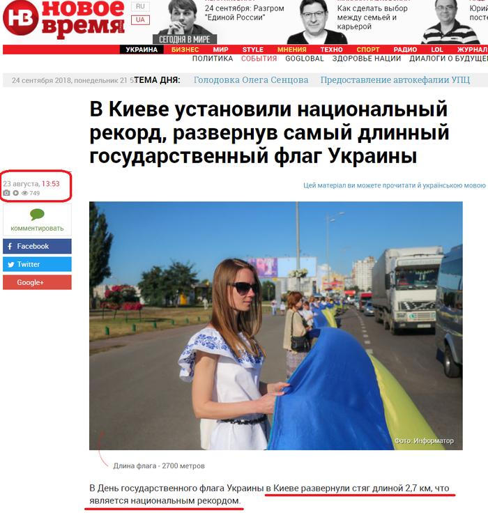 Память, как у аквариумных рыбок. Украина, Флаг, Рекорд, Скриншот, Политика, УкроСМИ, Длиннопост