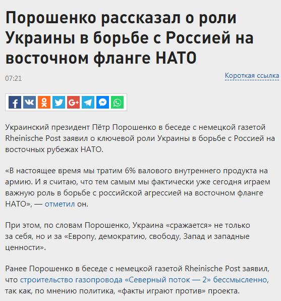 Боротьба. Боротьба никогда не меняется Политика, Украина, Алкоголизм, Порошенко